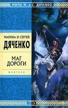 Дяченко М.Ю., Дяченко С.С. - Маг дороги' обложка книги
