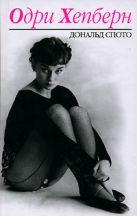 Спото Д. - Одри Хепберн' обложка книги