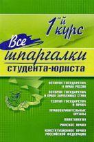 Пашкевич Д.А., и др. - Все шпаргалки студента - юриста: 1-й курс' обложка книги