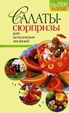 Краснощеков М.Ю. - Салаты-сюрпризы для исполнения желаний' обложка книги