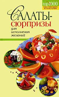 Салаты-сюрпризы для исполнения желаний Краснощеков М.Ю.