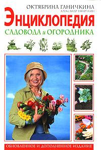 Энциклопедия садовода и огородника: 4-е изд., испр. и доп.