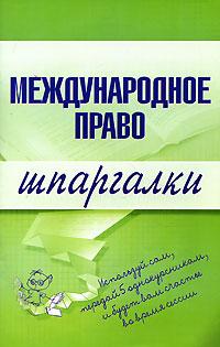 Международное право. Шпаргалки Вирко Н.А.