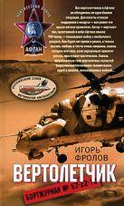 Фролов И.А. - Вертолетчик' обложка книги