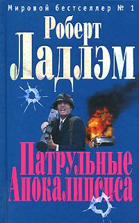 Патрульные Апокалипсиса Ладлэм Р.