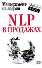Потапов Д.С. - NLP в продажах' обложка книги