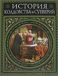 История колдовства и суеверий. Современная версия