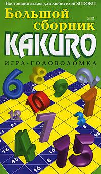 Большой сборник KAKURO. Игра-головоломка