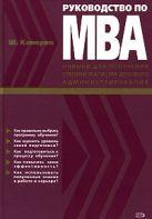 Камерон Ш. - Руководство по МВА. Навыки для получения степени магистра делового администрирования' обложка книги