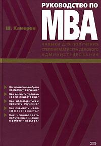 Руководство по МВА. Навыки для получения степени магистра делового администрирования