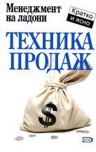 Потапов Д.С. - Техника продаж' обложка книги