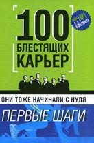 Хан П. - Они тоже начинали с нуля. 100 блестящих карьер: первые шаги' обложка книги