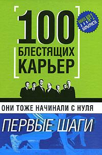 Они тоже начинали с нуля. 100 блестящих карьер: первые шаги