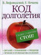 Лифляндский В., Нечаева Е. - Код долголетия. Скажи старению СТОП!' обложка книги
