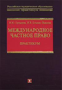Международное частное право. Практикум