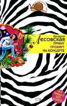 Лесовская В. - Приму грохнут на концерте' обложка книги
