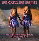 Бернс Т. - Моя сестра, моя подруга. Мудрость жизни: всегда вместе, всегда рядом' обложка книги