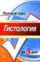Селезнева Т.Д., Мишин А.С., Барсуков В.Ю. - Гистология: учебное пособие' обложка книги