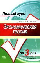 Вечканов Г.С., Вечканова Г.Р. - Экономическая теория: учебное пособие' обложка книги