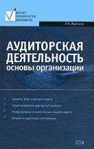 Воронина Л.И. - Аудиторская деятельность: основы организации: учебно-практическое пособие' обложка книги