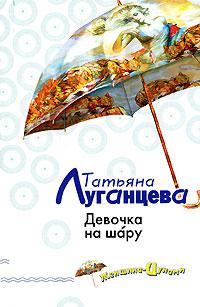 Девочка на шару Луганцева Т.И.