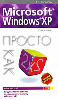 Microsoft Windows XP. Просто как дважды два. 2-е изд. - фото 1