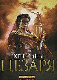 Женщины Цезаря Маккалоу К.