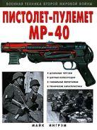 Ингрэм М. - Пистолет-пулемет МР-40' обложка книги