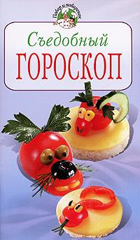 Съедобный гороскоп Степанова И.В.