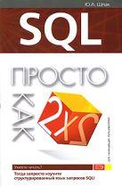 Шпак Ю.А. - SQL. Просто как дважды два' обложка книги