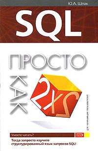 SQL. Просто как дважды два