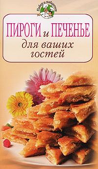 Пироги и печенье для ваших гостей Борисова А.В.