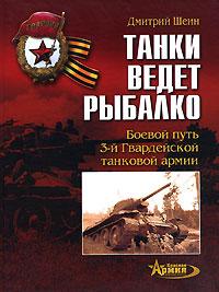 Танки ведет Рыбалко. Боевой путь 3-й Гвардейской танковой армии