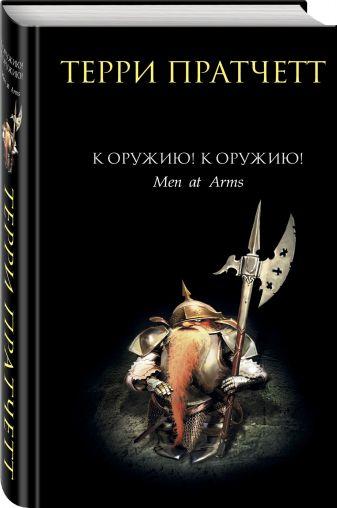 Терри Пратчетт - К оружию! К оружию! обложка книги