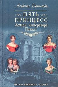 Пять принцесс. Дочери императора Павла I
