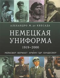 Немецкая униформа 1919-2000. Рейхсвер. Вермахт. Армия ГДР. Бундесвер
