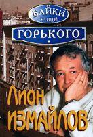 Измайлов Л. - Байки улицы Горького' обложка книги