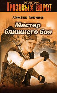 Мастер ближнего боя Тамоников А.А.