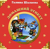 Домашний этикет Шалаева Г.П.