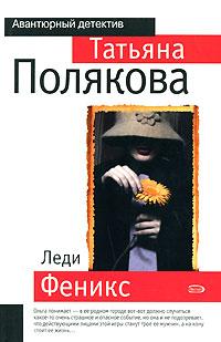 Леди Феникс: роман Полякова Т.В.