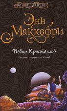 Маккефри Э. - Певцы Кристаллов' обложка книги
