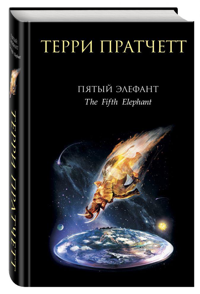 Терри Пратчетт - Пятый элефант обложка книги