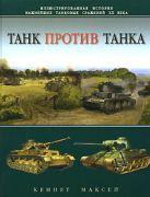Максей К. - Танк против танка. Иллюстрированная история важнейших танковых сражений ХХ в.' обложка книги