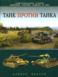 Танк против танка. Иллюстрированная история важнейших танковых сражений ХХ в.