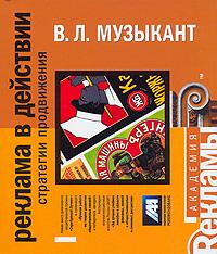 Реклама в действии: стратегии продвижения: учебное пособие Музыкант В.Л.