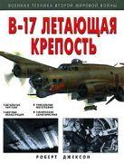 Джексон Р. - B-17. Летающая крепость' обложка книги