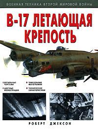 B-17. Летающая крепость