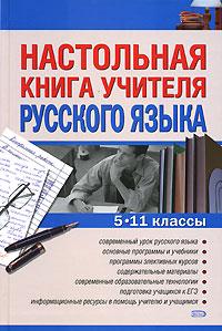 Настольная книга учителя русского языка. 5-11 классы Львова С.И.