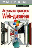 Скляр Д. - Актуальные принципы Web-дизайна' обложка книги