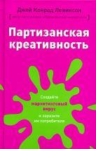 Левинсон Д.К. - Партизанская креативность' обложка книги